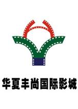 华夏国际影城